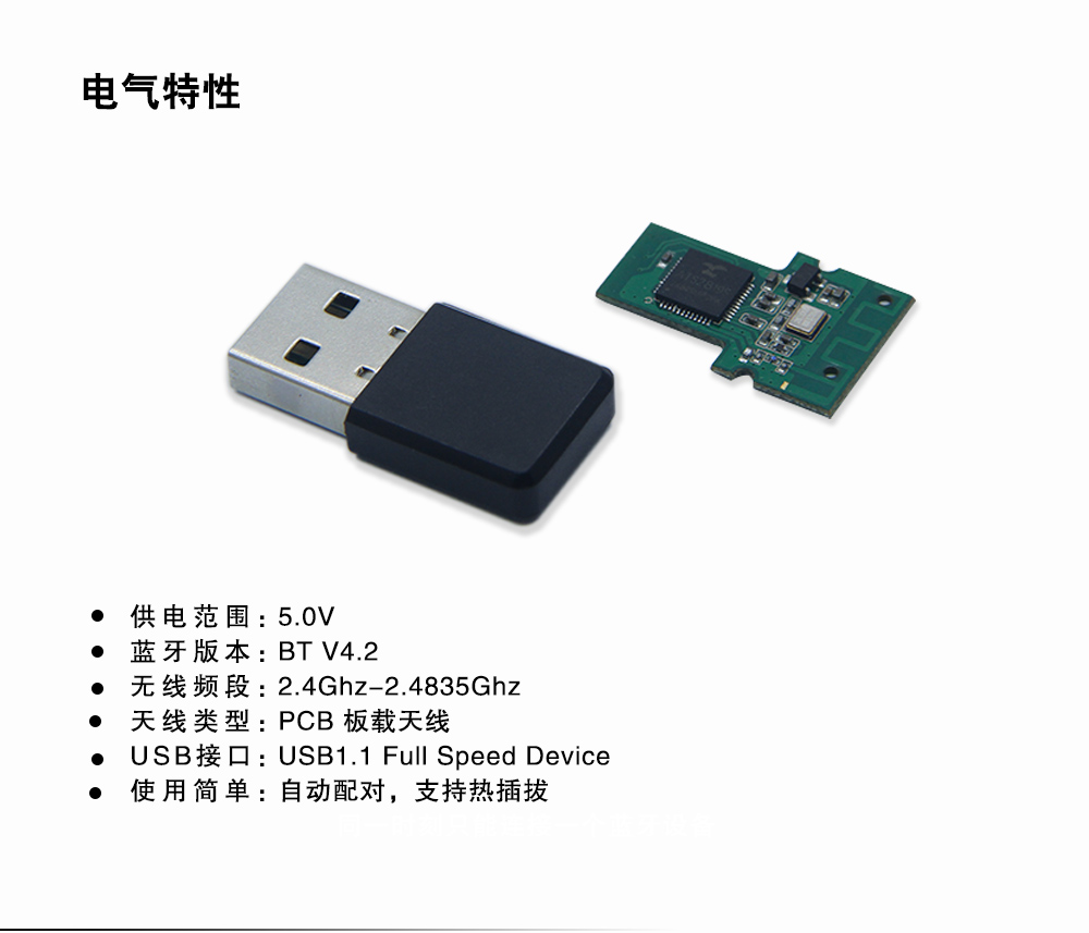 BLE dongle AN2819S-4
