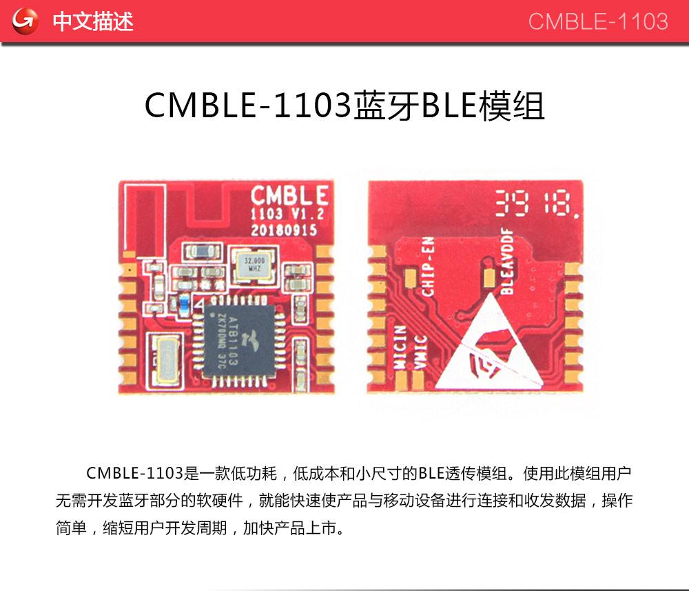 CMBLE-1103-1